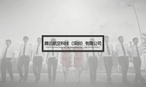 腾云航空企业宣传介绍3min