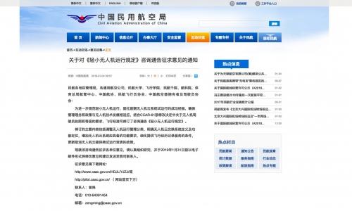 民航政策:关于对《轻小无人机运行规定》咨询通告征求意见的通知