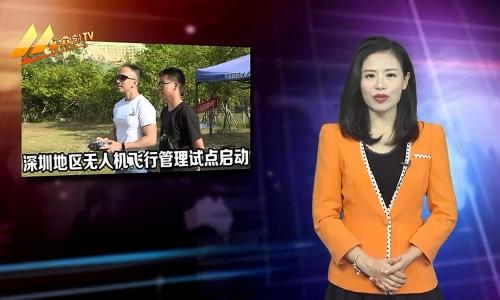 深圳地区无人机飞行管理试点启动