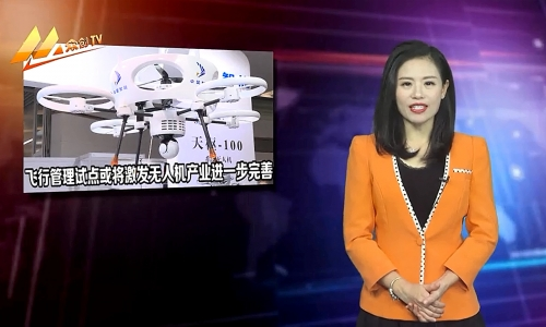 飞行管理试点或将激发无人机产业进一步完善