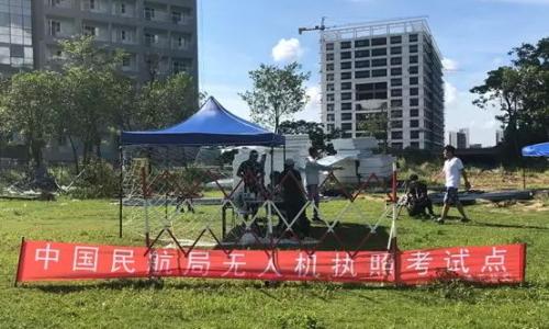 中国民航局8月无人机执照考试完美落幕